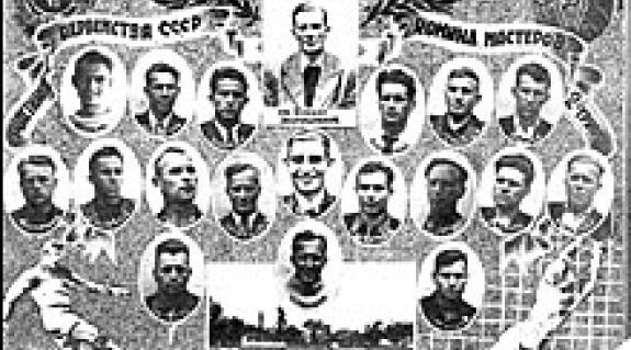 A kijevi Dinamo 1949-ben;Németh László a felső sorban balról a harmadik